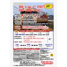 10月28日出発『国鉄色「キハ 66・67」形列車で、添田町「ふる里まつり」に行こう!』参加者募集