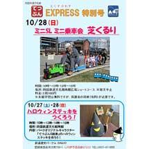 10月28日四国鉄道文化館で「ミニSL・ミニ乗車会「芝くるり」」開催