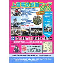 10月28日「上信電鉄感謝フェア2018」開催