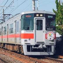 山陽電鉄で『神戸マラソン』PRヘッドマーク
