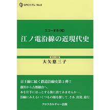 江ノ電沿線の近現代史