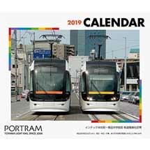 「ポートラムカレンダー2019」発売