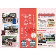 秩父鉄道「三峯神社参拝企画」などを実施
