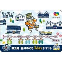 阪神「灘五郷 酒蔵めぐり1dayチケット」発売