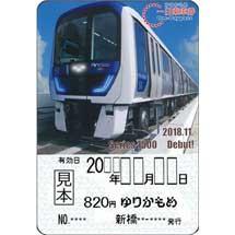 ゆりかもめ「7500系営業運転開始記念デザイン一日乗車券」発売