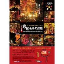 11月3日〜25日叡電「京の奥座敷・貴船もみじ灯篭」ライトアップ実施