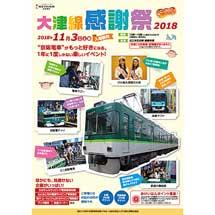 11月3日京阪「大津線感謝祭2018」開催