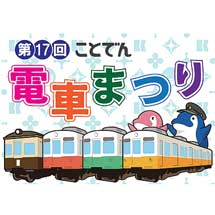 11月3日「第17回 ことでん電車まつり」開催