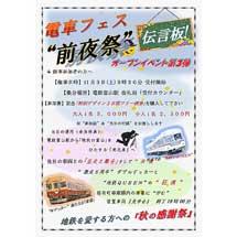 11月3日富山地方鉄道「ちてつ電車フェスティバル 前夜祭」開催