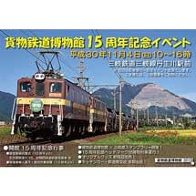 11月4日「貨物鉄道博物館 開館15周年記念イベント」開催
