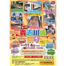 11月4日和歌山電鐵「第12回 貴志川線祭り」開催