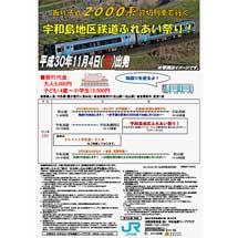 11月4日出発「振り子式 2000系貸切列車で行く 宇和島地区鉄道ふれあい祭り」参加者募集