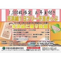 「天浜線 1日フリー干支きっぷ」発売