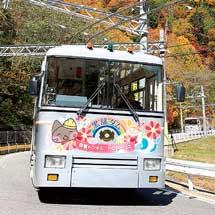 11月21日〜30日/11月30日関電トンネルトロリーバス「カウントダウンキャンペーン」「引退セレモニー」実施