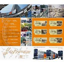 多摩都市モノレール,開業20周年「記念乗車券」「記念グッズ」発売