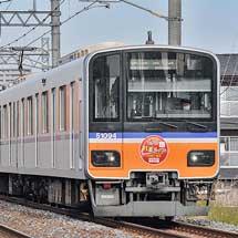 東武50090系に『紅葉見ナイト』ヘッドマーク