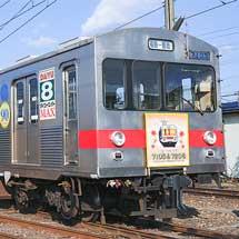 福島交通でデハ7105とデハ7206のさよなら撮影会