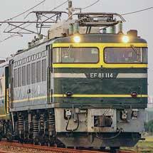 「サロンカーなにわ」による団体臨時列車運転