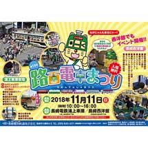 11月11日長崎電気軌道「第19回 路面電車まつり」開催