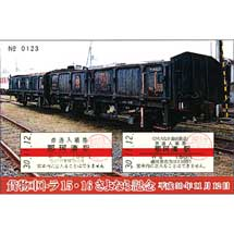 ひたちなか海浜鉄道「貨物車トラさよなら記念入場券」発売