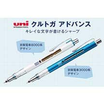 京阪×三菱鉛筆「クルトガ アドバンス 8000系デザイン・3000系デザイン」発売
