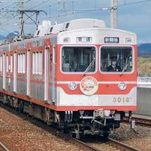 神戸電鉄で『JOYFUL ARIMA 食浴の秋