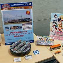 トミーテック,伊豆箱根鉄道3000系『ラブライブ!サンシャイン!!「HAPPY PARTY TRAIN」』を製品化