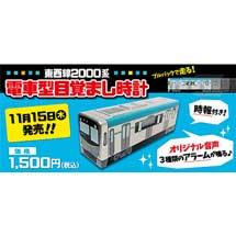 仙台市交通局,地下鉄東西線2000系「電車型目覚まし時計」を発売