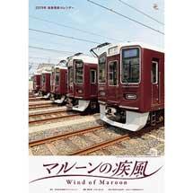 2019年版阪急電車カレンダー「マルーンの疾風」発売