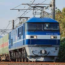 新塗装のEF210-108が四国へ