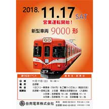 11月17日岳南電車「9000形運行記念イベント」開催