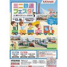 11月17日・18日神戸海洋博物館・カワサキワールド「ミニ鉄道フェスタ in 神戸メリケンパーク2018」開催