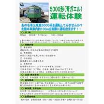 11月17日熊本電鉄「第14回 5000形(通称:青ガエル)運転体験」開催