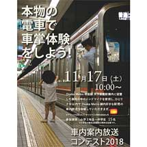 11月17日「Osaka Metro堺筋線車内案内放送コンテスト2018」開催