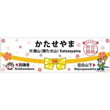 11月17日〜3月3日湘南モノレール「合格祈願 受験生応援キャンペーン」実施
