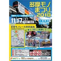 11月17日「多摩モノまつり2018」開催