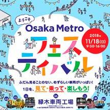 11月18日「Osaka Metroフェスティバル in 緑木車両工場」開催