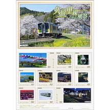 オリジナルフレーム切手「久留里線のある風景」発売