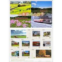 オリジナルフレーム切手「小湊鐵道の四季」発売