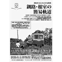 釧路市立博物館,「釧路・根室の簡易軌道」の常設展示スタートと記録集の増補改訂版を発売
