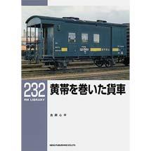 RM LIBRARY 232黄帯を巻いた貨車