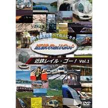 アネック,「近鉄Rail Go! Vol.1」を11月21日に発売