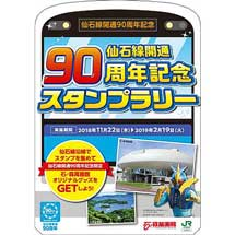 11月22日〜2月19日JR東日本,仙石線開通90周年「記念スタンプラリー」開催