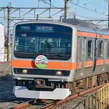 E231系に武蔵野線全線開業40周年記念ヘッドマーク