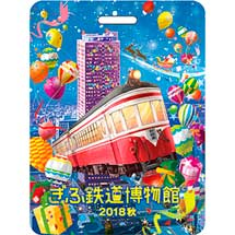 11月23日〜25日岐阜シティ・タワー43で「ぎふ鉄道博物館Vol.13」開催