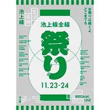 """11月23日・24日東急電鉄『""""お祭りは続くよ、どこまでも""""「池上線全線祭り」』開催"""