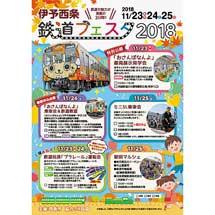 11月23日〜25日鉄道歴史パーク in SAIJOで「伊予西条 鉄道フェスタ2018」開催
