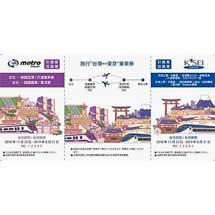 """京成×桃園メトロ(台湾)「旅行""""台湾⇔東京""""乗車券」発売"""