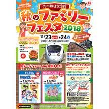 11月23日・24日九州鉄道記念館で「秋のファミリーフェスタ2018」開催