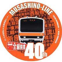 11月23日〜3月31日JR東日本,武蔵野線全線開業40周年記念ヘッドマークを掲出